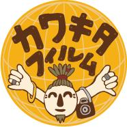 カワキタフィルム