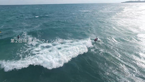 第2回珠洲サーフィン大会