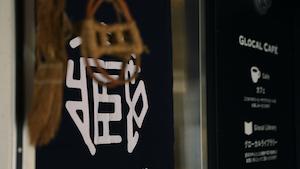 郡上藩江戸蔵屋敷【南青山GLOCAL CAFE】