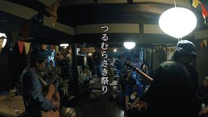 つるむらさき祭りVOL2【小久保淳平×伊藤尚輝】2019APR27