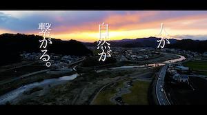 まち肌〜こころ潤うところ〜【岐阜県関市武芸川町】